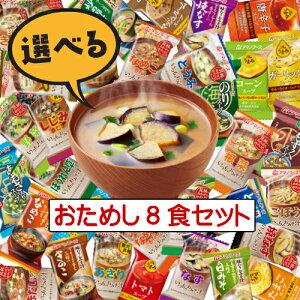 アマノフーズ フリーズドライ たくさんのみそ汁・スープから選べる!【送料無料】おためし8食セット(定型外郵便で郵便受けにお届け) 一人暮らし 保存食 非常食
