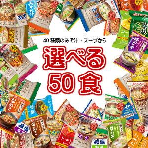 アマノフーズ フリーズドライ 40種類のみそ汁・スープから 選べる50食セット【送料無料】(お好きな10種類を5食づつ選べるお得なセット) 一人暮らし 保存食 非常食