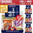 アマノフーズ フリーズドライ 美味しい瞬間10食入×4袋セット 10種40食の詰め合わせ【送料無料】人気の「北海道み…