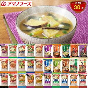 アマノフーズ フリーズドライ 毎日みそ汁セットA 30種30食の詰め合わせ【送料無料】毎日いろいろな味わいの味噌汁をお楽しみください! 一人暮らし 保存食 非常食
