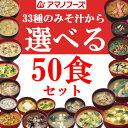 アマノフーズ33種のみそ汁から選べるフリーズドライみそ汁50食セット【送料無料】(10商品を5食づつお選びいただける、…