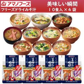 アマノフーズ フリーズドライみそ汁 美味しい瞬間10食入×4袋セット(全40食)送料無料 当店人気No.1商品です!