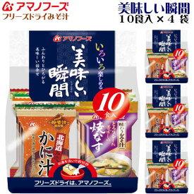 【人気商品】アマノフーズ フリーズドライみそ汁 美味しい瞬間10食入×4袋セット(全40食)送料無料