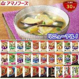 【リニューアル!】アマノフーズ フリーズドライ 毎日みそ汁セットA 30種30食の詰め合わせ【送料無料】里いも、小松菜、10品目の一杯、など新しい顔ぶれも加わってリニューアルしました!