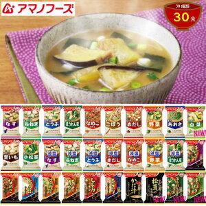 【毎日みそ汁セットA 30種30食の詰め合わせ】送料無料 アマノフーズ フリーズドライみそ汁がほぼ全種類 白菜、焼ねぎ、ほうれん草と湯葉、松茸のお吸い物、新商品が加わってリニュー
