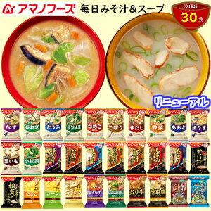 【リニューアル】アマノフーズ 毎日みそ汁&スープセットA 30種30食の詰め合わせ【送料無料】新商品の「里芋のみそ汁」や「揚げなすの完熟トマトスープ」「炙り牛スープ」「燻製鶏スー
