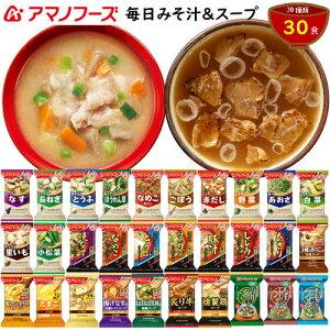 【リニューアル】アマノフーズ 毎日みそ汁&スープセットA 30種30食の詰め合わせ【送料無料】新商品の「白菜のみそ汁」や「3種のきのこの豆乳スープ」「粒コーンとポテトのポタージュ」