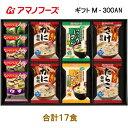 【バラエティギフト M-300AN 全17食】 送料無料【熨斗・包装代込み】人気の「なす」「ほうれん草」のみそ汁に、にゅう…