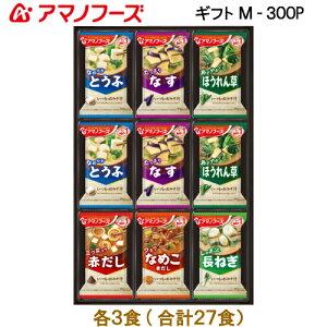 【おみそ汁ギフト M-300P 全27食】送料無料【熨斗・包装代込み】<定番の「なす」「とうふ」「ほうれん草」などコスパの高いギフトセット>アマノフーズのフリーズドライみそ汁。お湯をか