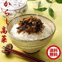 からし高菜(辛子高菜)250g 2袋 1000円ポッキリ 厳選された福岡瀬高産高菜漬けに秘伝の味付けと、 こだわりの天然素…