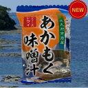 【福岡県WEB物産展の20%OFFクーポン使えます!】あかもく味噌汁 5食お試しメール便 福岡県産の「岩屋あかもく」を…