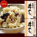 【福岡県WEB応援物産展 20%OFFクーポン使えます!】【古賀の牛めし】まぜご飯のもと 2合分×2 炊き立てご飯に混ぜ…