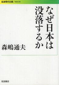 【中古】なぜ日本は没落するか (岩波現代文庫)/森嶋通夫【著】/岩波書店