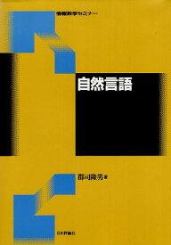 【中古】自然言語 (情報数学セミナー)/郡司 隆男 (著)/日本評論社