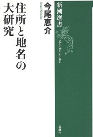 【中古】住所と地名の大研究 (新潮選書)/今尾恵介【著】/新潮社