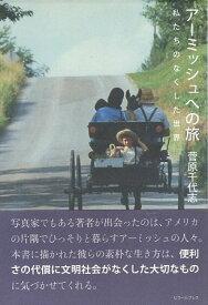 【中古】アーミッシュへの旅 私たちのなくした世界 / 菅原 千代志 / ピラールプレス