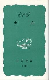 【中古】李白 (岩波新書) / A.ウェイリー 小川 環樹 栗山 稔 / 岩波書店