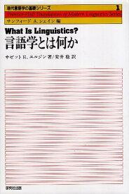 【中古】言語学とは何か (現代言語学の基礎シリーズ 1) / サゼット H.エルジン 安井 稔 / 研究社出版
