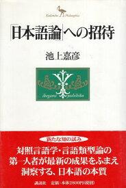 【中古】「日本語論」への招待 (Kodansha philosophia) / 池上嘉彦 / 講談社