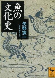 【中古】魚の文化史 (講談社学術文庫) / 矢野 憲一 / 講談社