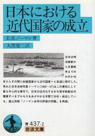【中古】日本における近代国家の成立 (岩波文庫) / ノーマン E.H. 大窪愿二 / 岩波書店