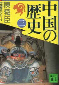 【中古】中国の歴史(三) (講談社文庫) / 陳舜臣 / 講談社