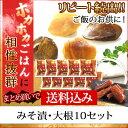 味噌漬・大根(150g) 10セット 【10P30Nov14】