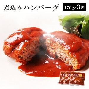 煮込みハンバーグ 170グラム 3袋【クール便】