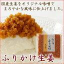ふりかけ生姜(ふりかけ味噌漬け)【10P30Nov14】