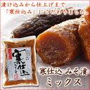 寒仕込・ミックス (味噌漬け)【10P30Nov14】