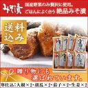 寒仕込8(寒仕込味噌漬 大根×2 胡瓜×2 茄子×2 生姜×2)【10P30Nov14】