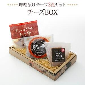 たむらや チーズBOX 【クール便】