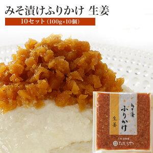 たむらや 味噌漬け みそ漬け みそ漬 ふりかけ 生姜 10セット 100g×10