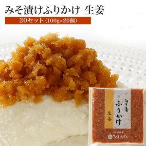たむらや 味噌漬け みそ漬け みそ漬 ふりかけ 生姜 20セット 100g×20