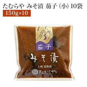 たむらや 味噌漬け みそ漬け みそ漬・茄子(小) 10セット 150g×10