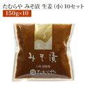 たむらや 味噌漬け みそ漬け みそ漬・生姜(小) 10セット 150g×10