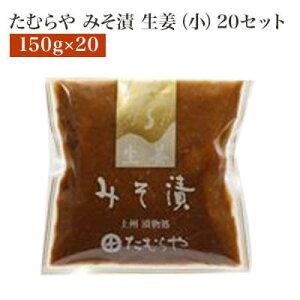 たむらや 味噌漬け みそ漬け みそ漬・生姜(小) 20セット 150g×20