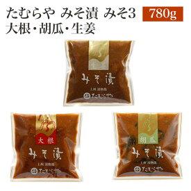 たむらや 味噌漬け みそ漬け みそ漬 みそ3 大根・胡瓜・生姜 780g ギフト セット 内祝い
