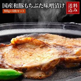 たむらや 味噌漬け 和豚 もち豚 4枚 80g 国産 もちぶた みそ漬け みそ漬