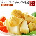 たむらや チーズ 味噌漬け みそ漬け みそ漬 モッツアレラチーズ 130g×2個 セット