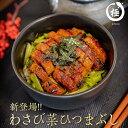 北海道産わさび菜1袋(約50g) あす楽