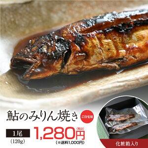 うなぎ屋たむろの岐阜の鮎 みりん焼き