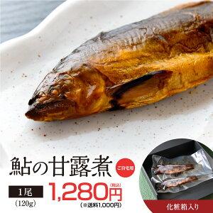 うなぎ屋たむろの岐阜の鮎 甘露煮
