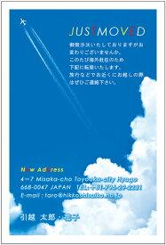 デザイン引越しはがき印刷【TYPE_K】【海外赴任用】お引っ越し報告ハガキ 飛行機雲グーーン 4枚〜300枚名入れ印刷 転居はがき 63円切手付き官製はがき代込