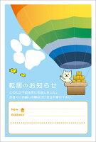 5枚入り引越はがき(気球に乗ってお引っ越しニャ!)ポストカード転居ハガキ(f)