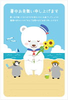 5枚入りポストカード暑中見舞いはがき(くまペン)(2020-003)