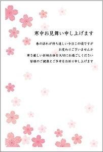 《私製 5枚》寒中見舞はがき(桜さくら)(pka-05)《切手なし/裏面印刷済み/ポストカード》