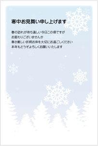 《私製 5枚》寒中見舞はがき(k821)《切手なし/裏面印刷済み/ポストカード》