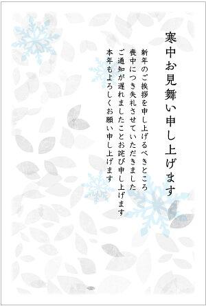 《官製10枚》寒中見舞いはがき(喪中用文章k806)《63円切手付ハガキ/ヤマユリ切手/裏面印刷済み》