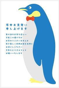 《私製 5枚》寒中見舞はがき(ペンちゃん)(pka-07)《切手なし/裏面印刷済み/ポストカード》